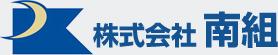 株式会社南組