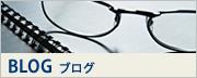 BLOG(ブログ)